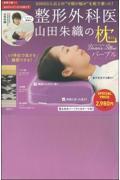 整形外科医山田朱織の枕 パープルの本