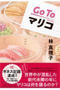 Go Toマリコの本