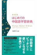 新装版 はじめての中国語学習辞典の本
