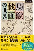 鳥獣戯画の世界の本