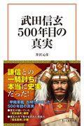武田信玄500年目の真実の本