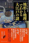 地形と地理でわかる大江戸の謎の本