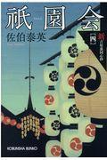 祇園会の本