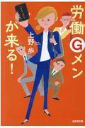労働Gメンが来る!の本