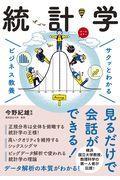 サクッとわかるビジネス教養 統計学の本