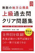 無敵の地方公務員【上級】過去問クリア問題集 '23の本