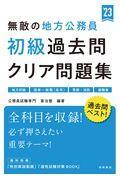 無敵の地方公務員【初級】過去問クリア問題集 '23の本