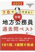 7日でできる!【初級】地方公務員過去問ベスト '23の本