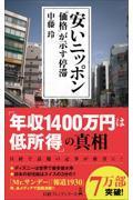 安いニッポンの本