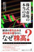 株式市場の本当の話の本