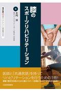 膝のスポーツリハビリテーションの本