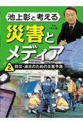 池上彰と考える災害とメディア 2の本