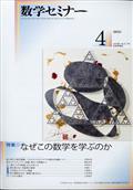 数学セミナー 2021年 04月号の本