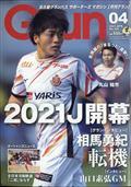月刊 Grun (グラン) 2021年 04月号の本