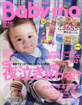 Baby‐mo (ベビモ) 2021年 04月号の本