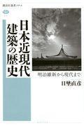 日本近現代建築の歴史の本
