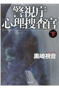 新装版 警視庁心理捜査官 下の本