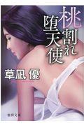桃割れ堕天使の本
