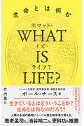 WHAT IS LIFE?の本