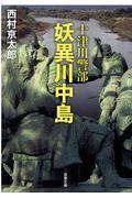 妖異川中島の本