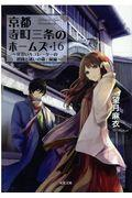 京都寺町三条のホームズ 16の本