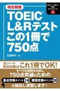 改訂新版 TOEIC L&Rテストこの1冊で750点の本