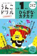 日本一楽しい学習ドリルうんこドリル ひらがな・カタカナ小学1年生の本