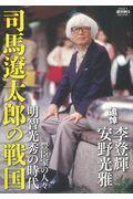 司馬遼太郎の戦国の本