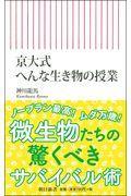 京大式へんな生き物の授業の本