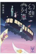 幻想列車の本
