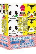 三省堂 例解小学国語・漢字辞典セットの本