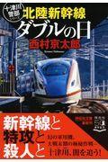 北陸新幹線ダブルの日の本