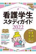 第8版 看護学生スタディガイド 2022の本
