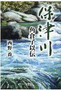 保津川の本