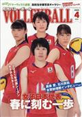 VOLLEYBALL (バレーボール) 2021年 04月号の本