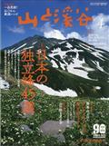 山と渓谷 2021年 04月号の本