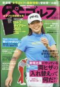 週刊パーゴルフ 2021年 4/6号の本