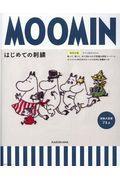 MOOMINはじめての刺繍 1の本