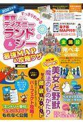すっきりわかる東京ディズニーランド&シー最強MAP&攻略ワザmini 2021年版の本