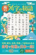 旅する54字の物語の本
