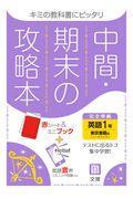 中間期末の攻略本東京書籍版英語1年の本