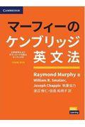 第4版 マーフィーのケンブリッジ英文法 初級編の本