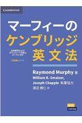 第4版 マーフィーのケンブリッジ英文法 中級編の本