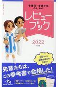 第23版 看護師・看護学生のためのレビューブック 2022の本