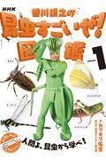 NHK「香川照之の昆虫すごいぜ!」図鑑 Volume 1の本