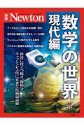 増補第2版 数学の世界 現代編の本