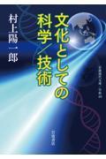 文化としての科学/技術の本