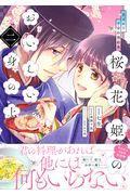 花ざかり平安料理絵巻桜花姫のおいしい身の上 2の本
