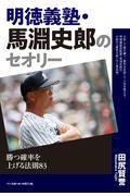 明徳義塾・馬淵史郎のセオリーの本