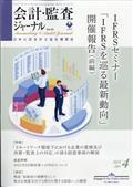 会計監査ジャーナル 2021年 04月号の本